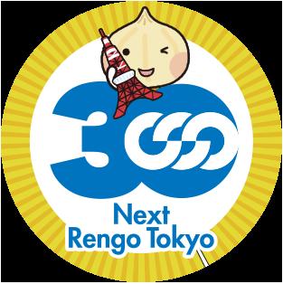 連合東京30周年記念サイト