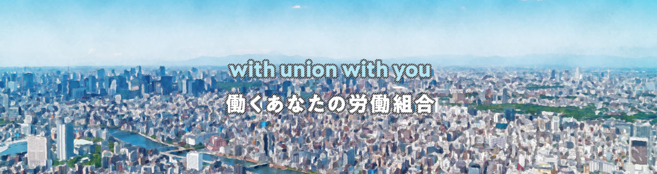 with Union with You